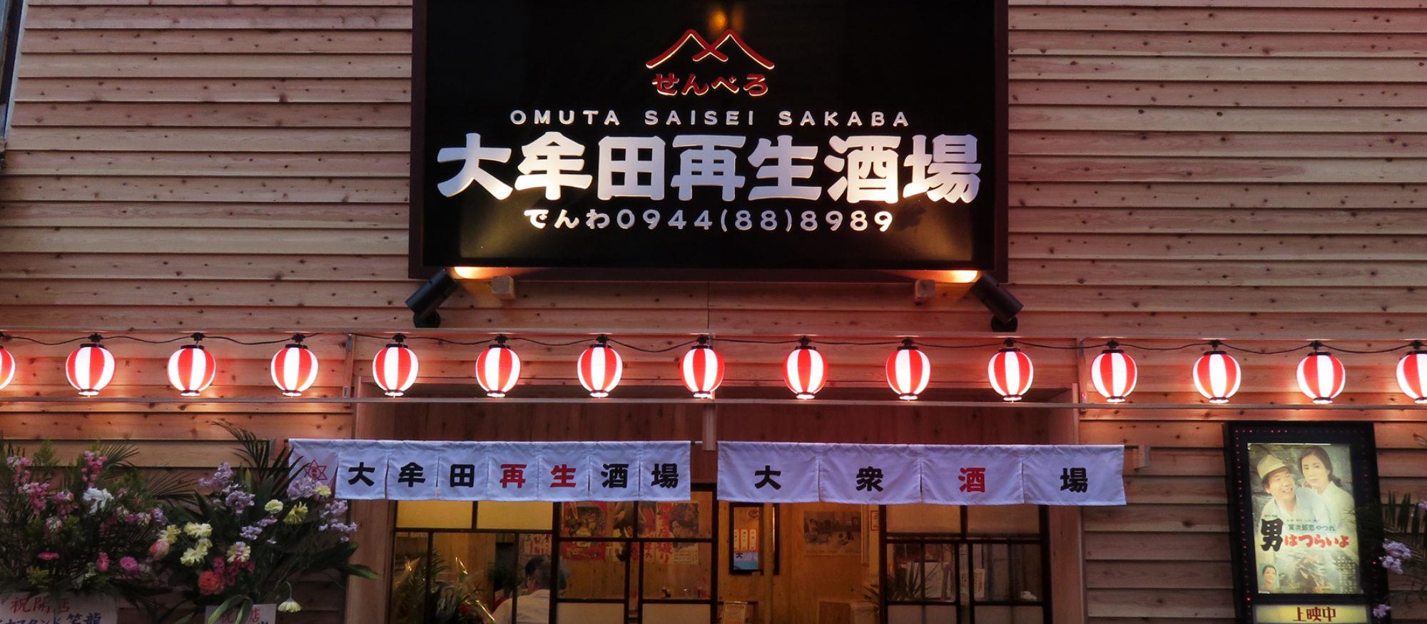 大牟田 飲み屋