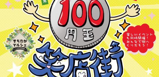 100円笑店街
