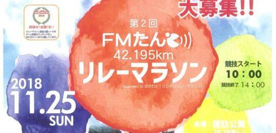 Mたんと42.195kmリレーマラソン