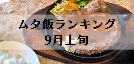 ムタ飯9月上旬